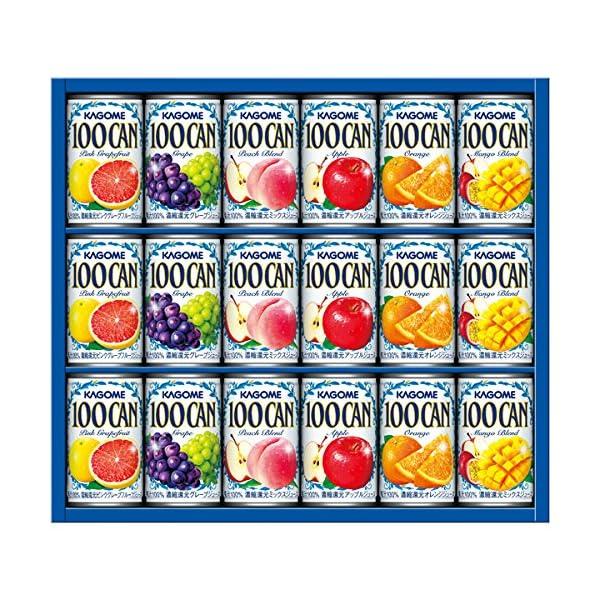 カゴメ フルーツジュースギフト FB-20Wの商品画像