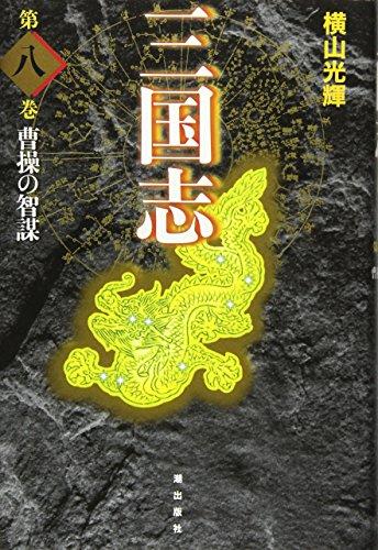 三国志〈第8巻〉曹操の智謀の詳細を見る