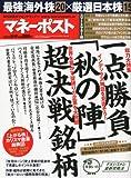 マネーポスト 2012秋号 2012年 10/1号 [雑誌]