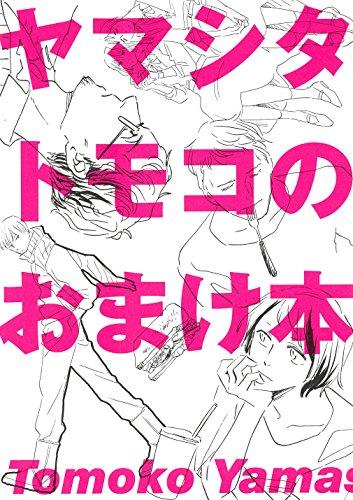 ヤマシタトモコのおまけ本 (フィールコミックス FCswing)