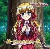 絆-kizunairo-色(初回限定盤)(DVD付)