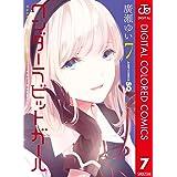 ワンダーラビットガール カラー版 7 (ジャンプコミックスDIGITAL)