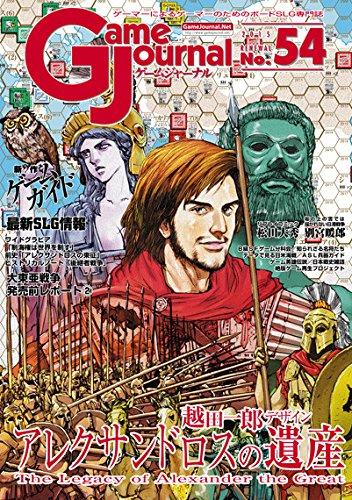 ゲームジャーナル54号 アレクサンドロスの遺産
