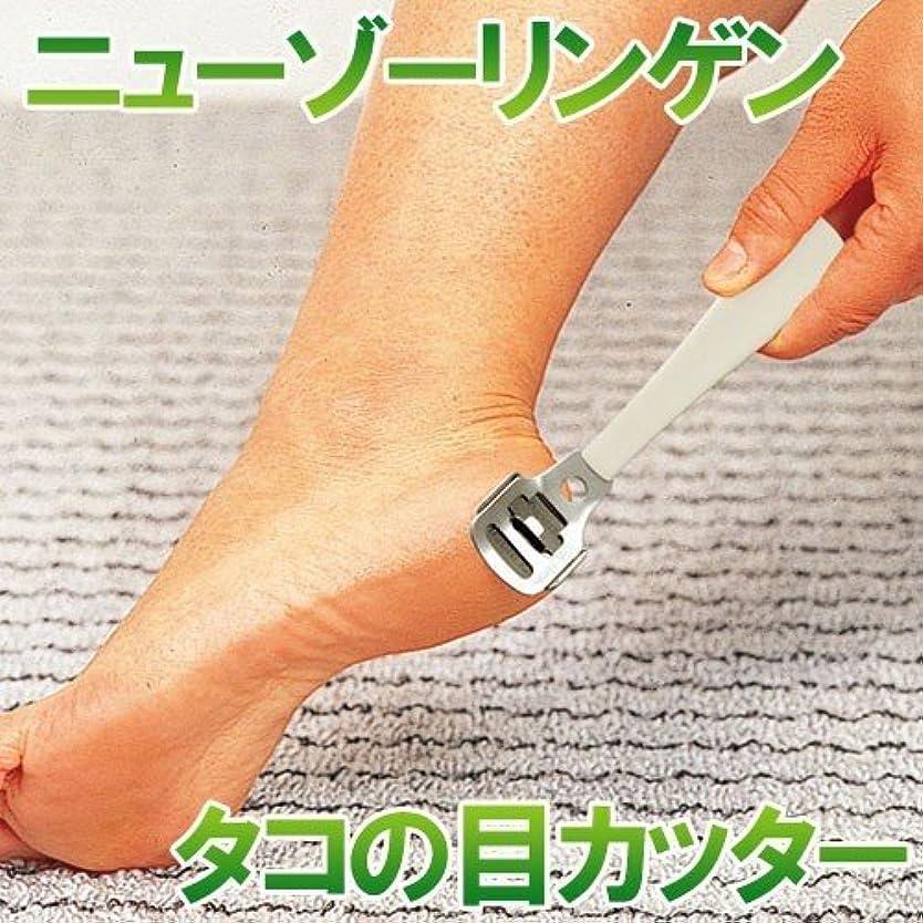専門用語皮祝福ゾーリンゲン タコの目カッター(替刃2枚付)