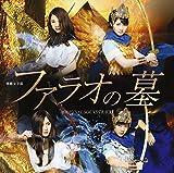 演劇女子部「ファラオの墓」オリジナルサウンドトラック