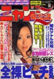 ニャン2倶楽部Z (ゼット) 2007年 11月号 [雑誌]