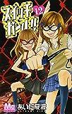 スイッチガール!! 12 (マーガレットコミックス)