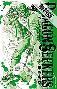 DRAGON SEEKERS 3【期間限定 無料お試し版】 (少年チャンピオン・...