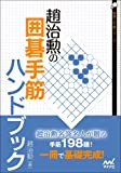 趙治勲の囲碁手筋ハンドブック (囲碁人文庫シリーズ)