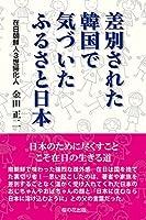 金田正二 (著)発売日: 2018/5/8新品: ¥ 1,188ポイント:11pt (1%)