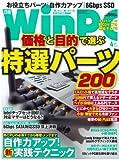 日経 WinPC (ウィンピーシー) 2011年 04月号 [雑誌]