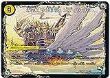 デュエルマスターズ/DMR-14/ 賛美の精霊龍 ハレルヤ・ゾディア/浮遊する讃美歌 ゾディアック/ ドラグハート・フォートレス
