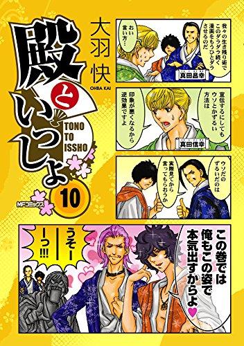 殿といっしょ (10) (MFコミックス フラッパーシリーズ)の詳細を見る