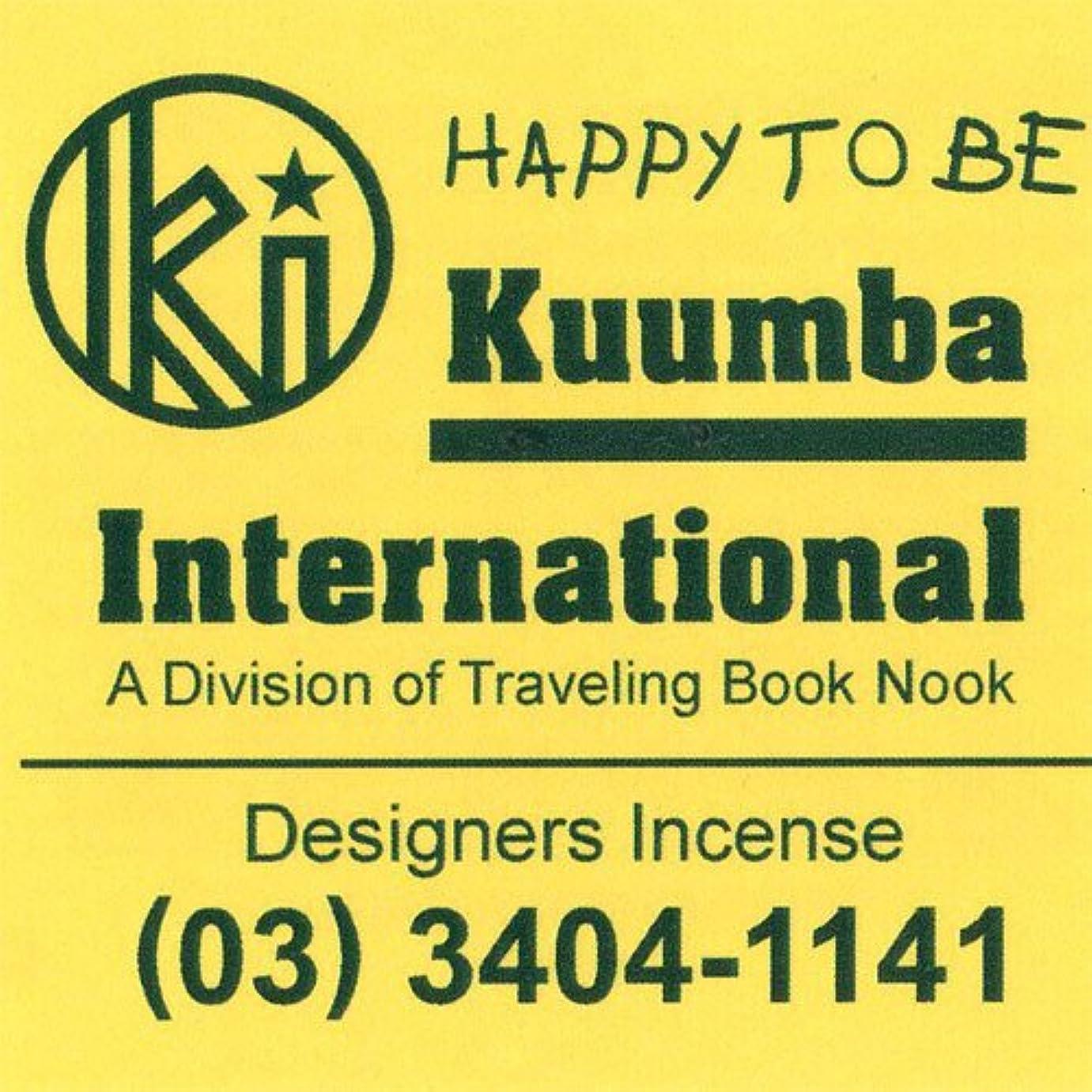 蒸し器ユーモア著名なKUUMBA / クンバ『incense』(HAPPY TO BE) (Regular size)