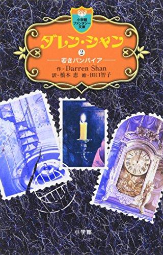 ダレン・シャン 2 (小学館ファンタジー文庫)の詳細を見る