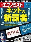 週刊エコノミスト 2018年05月22日号 [雑誌]