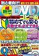 初心者向け! 超簡単DVDコピー術 (オークスムック 744)