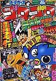 月刊 コロコロコミック 2008年 10月号 [雑誌]
