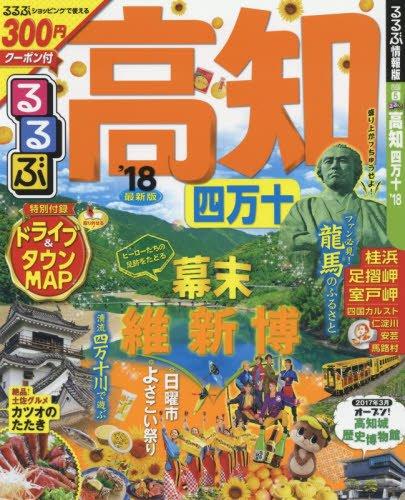 るるぶ高知 四万十'18 (国内シリーズ)