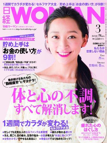 日経 WOMAN (ウーマン) 2014年 03月号 [雑誌]の詳細を見る