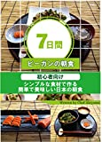 7日間のビーガン朝食(日本語版): 日本食 - 初心者向け -