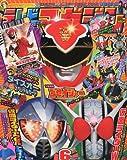 テレビマガジン 2010年 06月号 [雑誌]