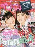 nicola(ニコラ) 2016年 04 月号 [雑誌]