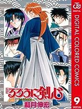 るろうに剣心―明治剣客浪漫譚― カラー版 9 (ジャンプコミックスDIGITAL)