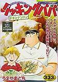 クッキングパパ チキンナンバン (講談社プラチナコミックス)