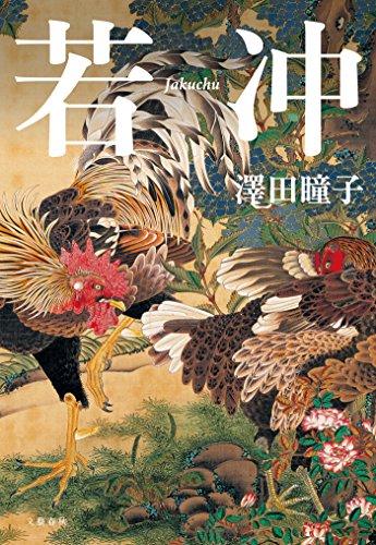 若冲 (文春e-book)の詳細を見る