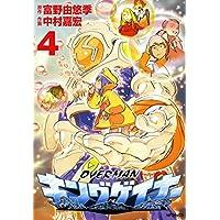 オーバーマン キングゲイナー4 (MFコミックス フラッパーシリーズ)