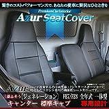 ( Azur )フロントシートカバー 三菱ふそう キャンター標準キャブ ( ジェネレーションキャンター ) FE7 FE8 ( 全年式 ) ヘッドレスト一体型 【カー用品】