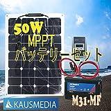 超軽量薄型防水 50Wソーラー発電蓄電バッテリーセット デルコM31-MFバッテリー MPPT アメリカ サンパワー社製セル