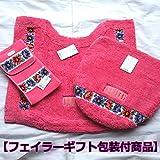 (フェイラー)FEILERトイレタリー3点セット 【フェイラーギフト包装付商品】 アネモネ ピンク