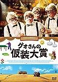 グォさんの仮装大賞[DVD]