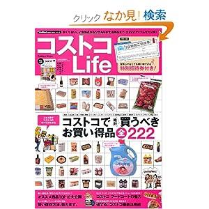 コストコLife (学研ムック)