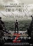アローン・イン・ザ・ゼット [DVD]