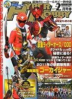 HYPER HOBBY (ハイパーホビー) 2011年 02月号 [雑誌]