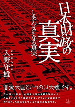 [入野 守雄]の日本財政の真実: しあわせになる真実 (22世紀アート)