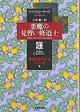 悪魔の見習い修道士―修道士カドフェルシリーズ〈8〉 (光文社文庫)