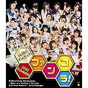 Hello!Project 2010 SUMMER ~ファンコラ!~ [Blu-ray]
