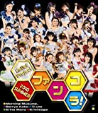 Hello!Project 2010 SUMMER 〜ファンコラ!〜 [Blu-ray]