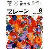 月刊ブレーン2015年8月号 話題の広告・商品の企画書&ラフ公開