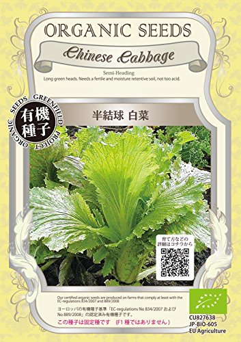 株式会社グリーンフィールドプロジェクト 半結球白菜 ×2個セット 野菜/種