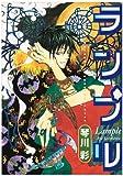 ランプル (ウィングス・コミックス)