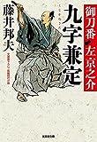 九字兼定: 御刀番 左京之介(七) (光文社時代小説文庫)