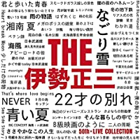 【Amazon.co.jp限定】THE 伊勢正三 (メガジャケ+トートバッグ付)