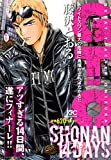 GTO SHONAN 14DAYS アツすぎる14日間、遂にフィナーレ!! (講談社プラチナコミックス)