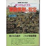 実つきをよくする家庭果樹の剪定―NHK趣味の園芸