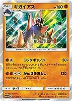 ポケモンカードゲーム/PK-SM1M-031 ギガイアス R